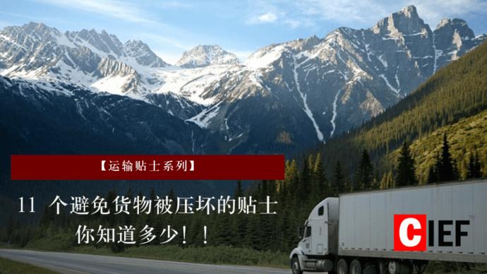 11 Shipping Tips