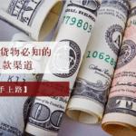 【解说】中国进口货物不得不知的4 种汇款渠道