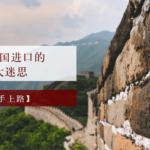 【解说】关于中国进口的六大迷思 (强烈推荐)