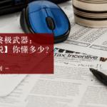 中国进货终极武器 – [出口退税] 你懂多少?(part 1)