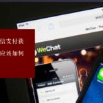马化腾:微信支付获大马牌照 – 大马进口商应该如何应对?