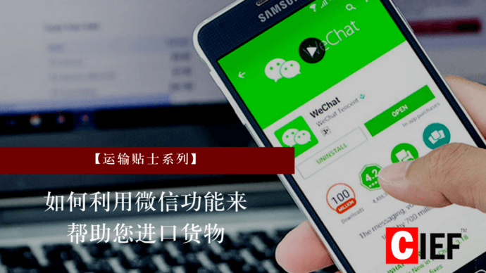 How wechat help in shipping