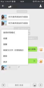 Wechat Translate Function