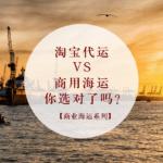 """【商业海运系列】""""淘宝代运"""" VS """"商用海运"""" ,你选对了吗?"""