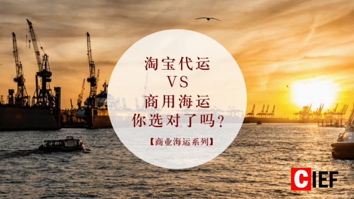 Cover of the topic of B2B shipping vs Taobao shipping