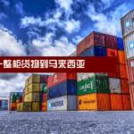 【商业海运系列】如何在从中国进口一整柜到马来西亚?