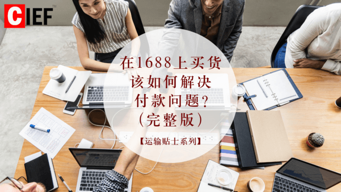 Article - 1688 Make Payment
