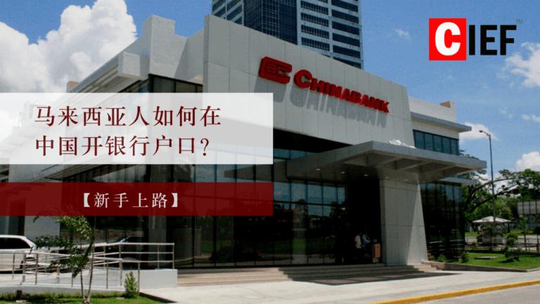 马来西亚人如何在中国开银行户口