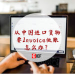 I want to import goods from China but I also need an invoice as well. What to do?