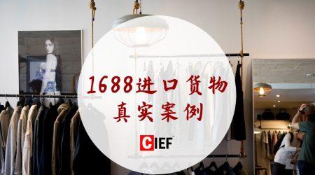 1688进口货物