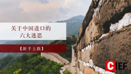 Six-misunderstanding-of-China-Import-Activities-768x432